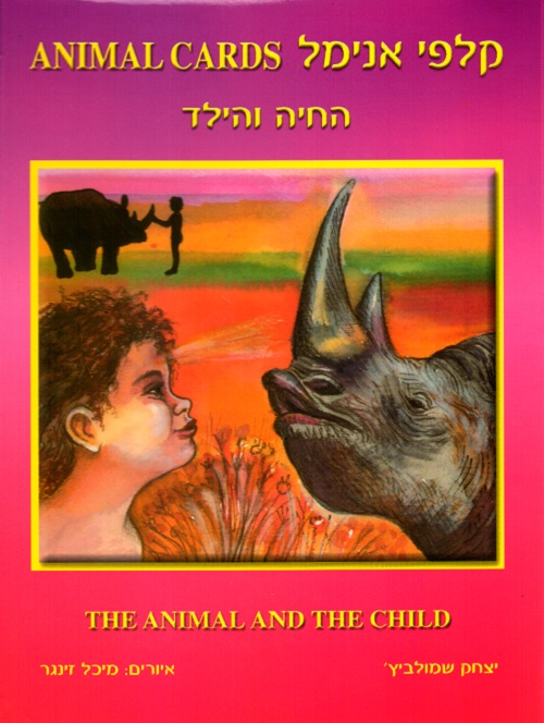 The Animal and the child (Дитя и зверь)