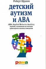 Детский аутизм и ABA : ABA (Applied Behavior Analisis) : терапия, основанная на методах прикладного анализа поведения