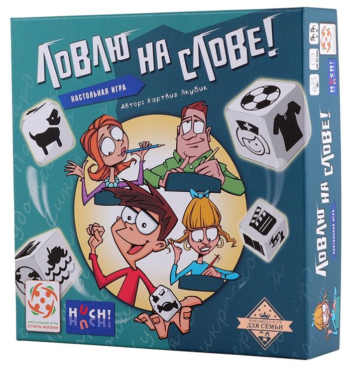 """Настольная игра """"Ловлю на слове!"""""""