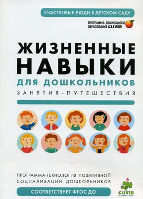 Жизненные навыки для дошкольников. Занятия-путешествия: программа-технология позитивной социализации дошкольников