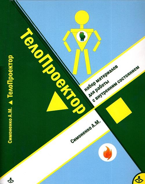 ТелоПроектор. Набор метафорических материалов для психологической работы с внутренним состоянием